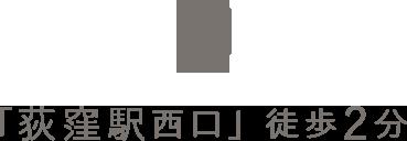 「荻窪駅西口」徒歩2分