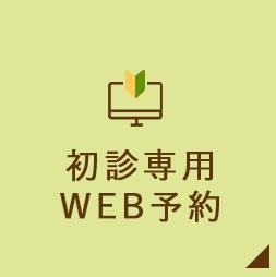 初診専用WEB予約